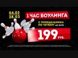 Боулинг за 199 рублей@РЦГЛОБУС