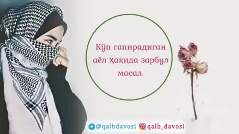 Fozil_qori_sobirovInstaUtility_79764.mp4