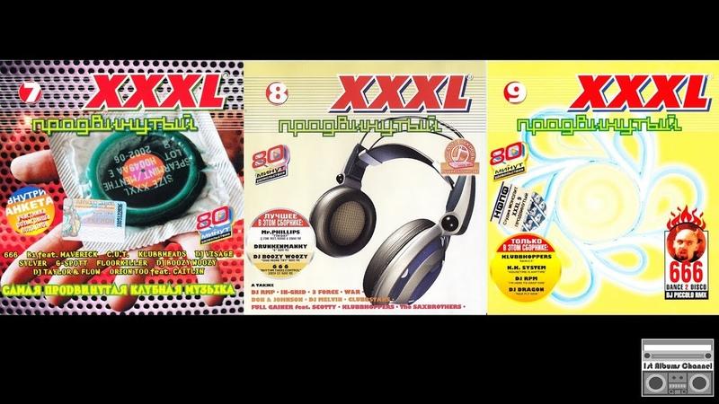 VA - XXXL - Продвинутый. Лучшее (2002-2003)