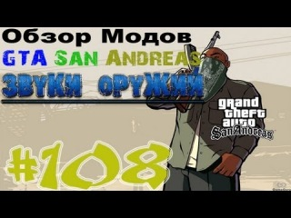 ����� ����� GTA San Andreas #108 - ����� ������