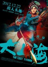 大上海 (The last tycoon) 18