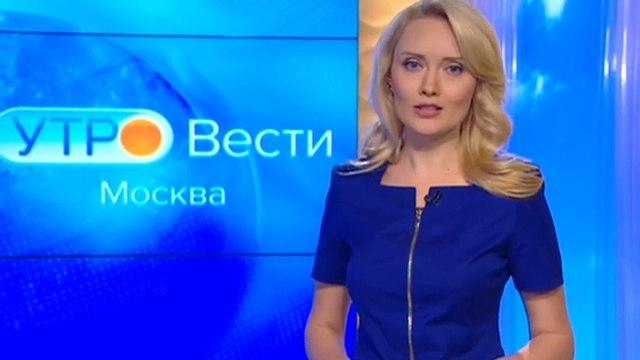 Вести-Москва • Вести-Москва. Эфир от 28.07.2015 (08:30)