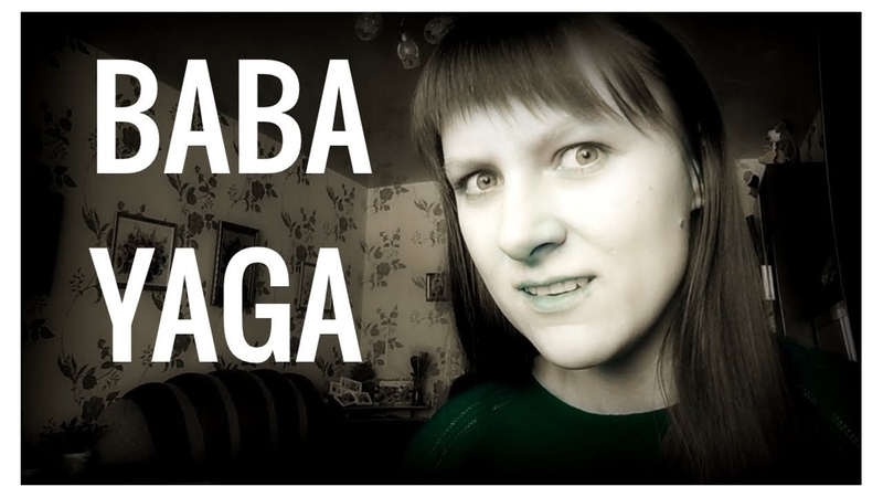 Russian fairy tales. Baba Yaga!