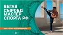 Как я стал вегетарианцем Веган-сыроед мастер спорта РФ Дмитрий Горбунов