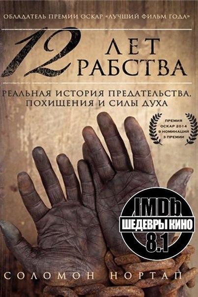 12 лет рабства (2013) 3 ???? Оскар
