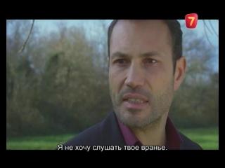 Турецкий сериал Элиф/Elif 263 серия (Русские субтитры)