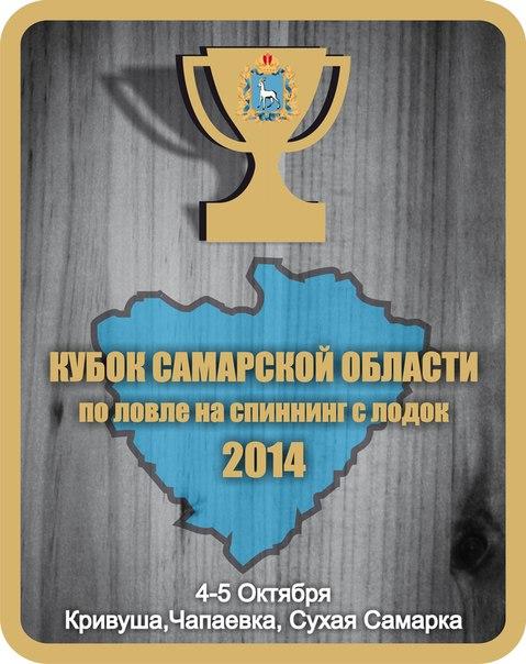 Кубок Самарской области по ловле на спиннинг с лодок - 2014