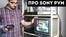Хорош-ли Sony PVM для Ретрогейминга? исправил звук