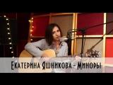 Екатерина Яшникова - Миноры