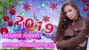 2019 Вот это Большой сборник песен на Новый год ✿ Новогодний праздничный концерт Послушайте