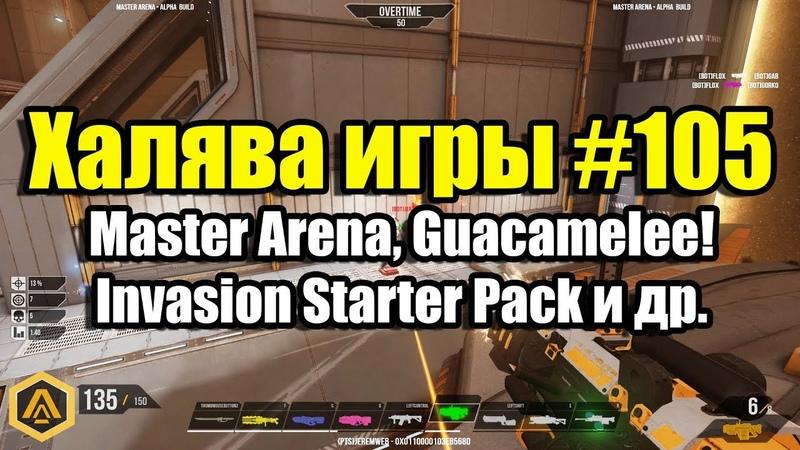 Халява игры 105 23 05 19 Master Arena Guacamelee Invasion Starter Pack Ice Bastion и др