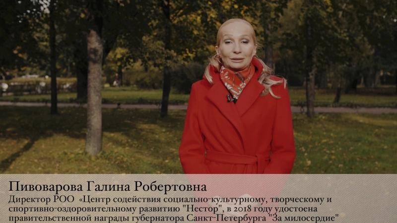 Пивоварова Галина Робертовна приглашает на Форум Социальный Петербург