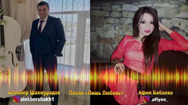Алекбер Шахмурадов и Афия Бабаева