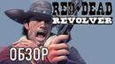 Обзор игры Red Dead Revolver PS2XBOX