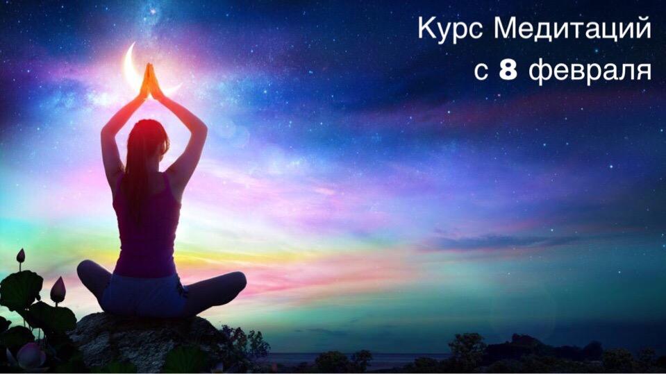 Афиша Челябинск ТЕТА-медитация
