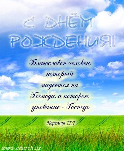 Поздравление с днем рождения пастора церкви в стихах 19