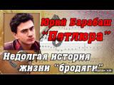 Юрий Барабаш Петлюра - биография, творчество и интересные факты