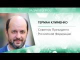 Герман Клименко, советник президента РФ. Спикер открытого урока