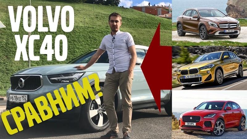 Тест-драйв Volvo XC40 сравнение с конкурентами