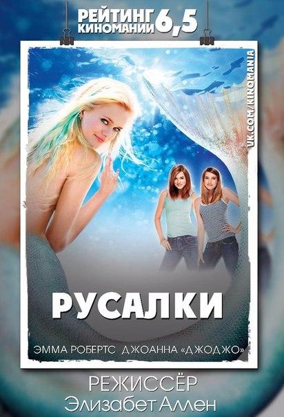 русалки смотреть онлайн 2006