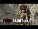 Tomb Raider - Мы все ближе 11