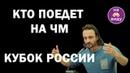 Авербух об участии Медведевой в финале Кубка России и Чемпионате Мира