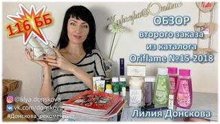 ОБЗОР ВТОРОГО ЗАКАЗА из каталога Oriflame №15/2018 (Лилия Донскова)