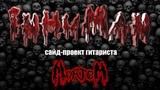Integral интервью о проекте Inhuman