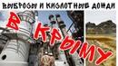 Катастрофа в Крыму Как проходит наш день / ВЛОГ