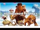 Леднuк0вый_перu0д_5 - Мультфильм
