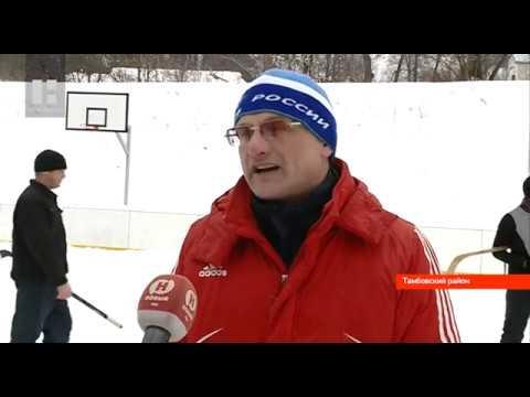 Работники администрации Тамбовского района сыграли в хоккей в валенках