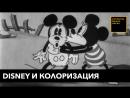 Disney и колоризация
