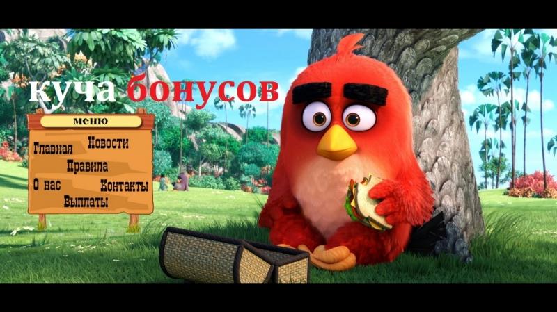 💰* Angry Birds * 💰 Экономическая Игра с Выводом Средств* Куча Бонусов нет БАЛЛОВ