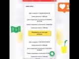 Обзор личного кабинета и сейфа в Кэшбери