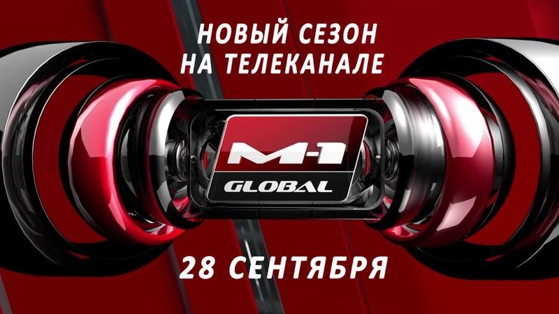 Новый сезон телеканала М-1 Global с 28 сентября!