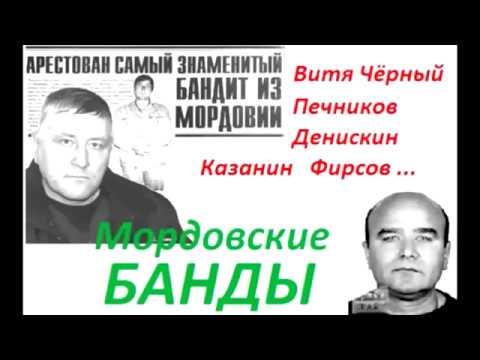 Саранск Мордовские банды или лихие двухтысячные