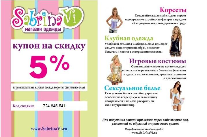 Sabrinavi Магазин Женской Одежды