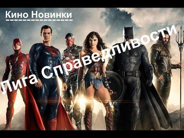 Лига справедливости — Русский трейлер