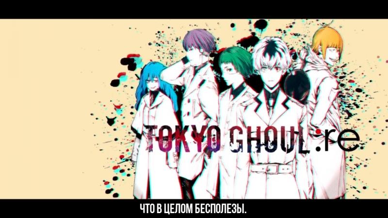 песня Токийский Гуль из 3 сезона