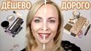 ДОРОГО vs ДЕШЕВО: мой макияж-эксперимент! I Любовь Шипилова