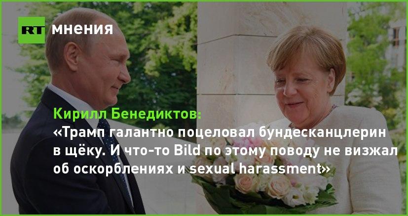 Цветы для фрау Меркель