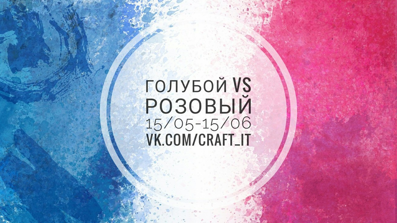 https://vk.com/craft_it?w=wall-33315016_42460