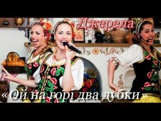 «Ой на горі два дубки»: українська пісня від гурту «Джерела»
