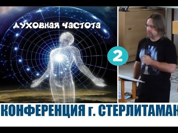 КОНФЕРЕНЦИЯ г. СТЕРЛИТАМАК (2 день) ...Дмитрий Крюковский (август 2018)