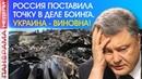 Порошенко угрожает России Почему ВСУ побоялись атаковать позиции ДНР 23 09 18 Панорама недели