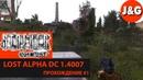 Stalker Lost Alpha DC 1.4007 прохождение 1