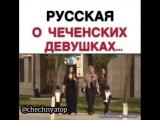 Русская о чеченках