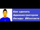 Как сделать Администратором беседы ВКонтакте