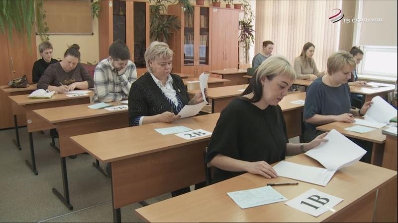 Жители Серпухова приняли участие во Всероссийской акции ЕГЭ для родителей