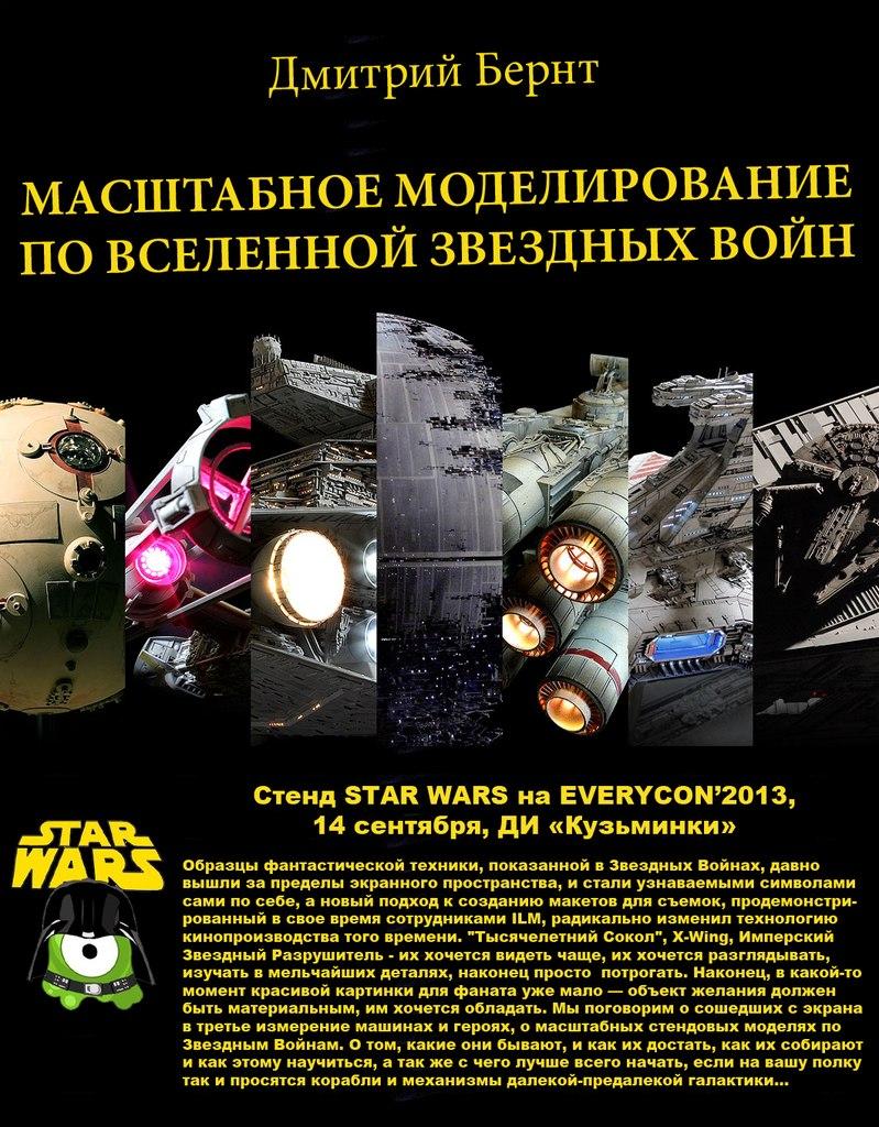 Новости Звездных Войн (Star Wars news): Масштабное моделирование по Вселенной ЗВ
